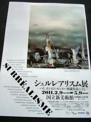 『シュルレアリスム展』