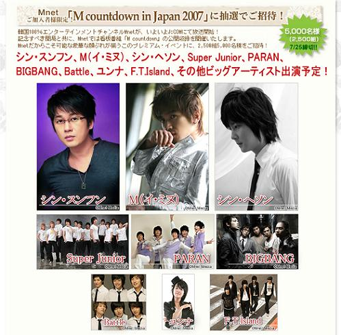 mnet_event01.jpg