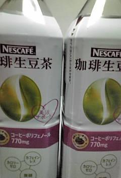 ネスカフェ珈琲生豆茶