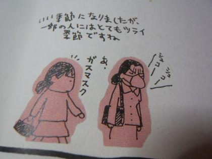 花のような女(ひと)/ 大田垣晴子