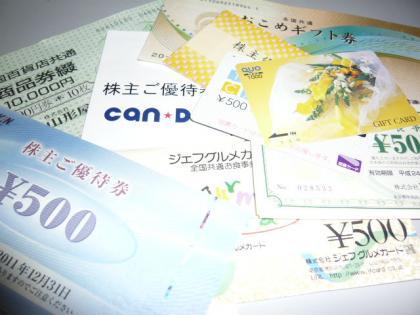 財布の中の優待券