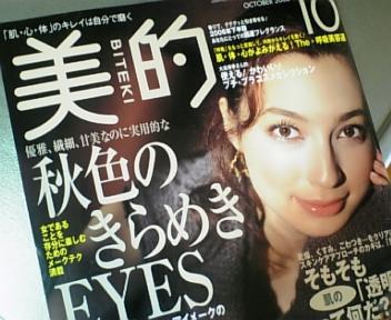 biteki10-2006.jpg