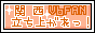 ABOUT V6 CON' -関西圏ファン立ち上がれ!