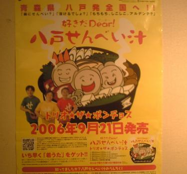20061001193601.jpg