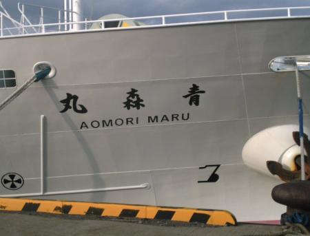 aomorimaru-appu.jpg