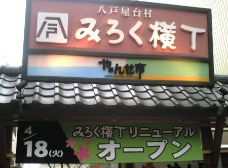 mirokuiriguchi.jpg