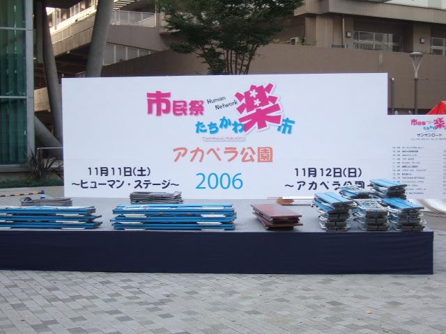 立川ステージ