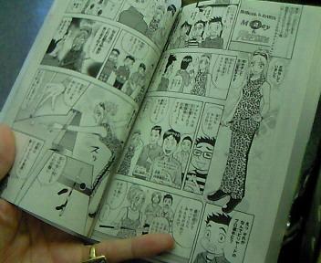 わたくし北山亜紀子がマンガキャラ(ドS設定)として登場する「美女と極めるビリヤード」編は、もうしま12巻111Pから!絶賛発売中!0A