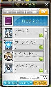 Maple120119_010539.jpg
