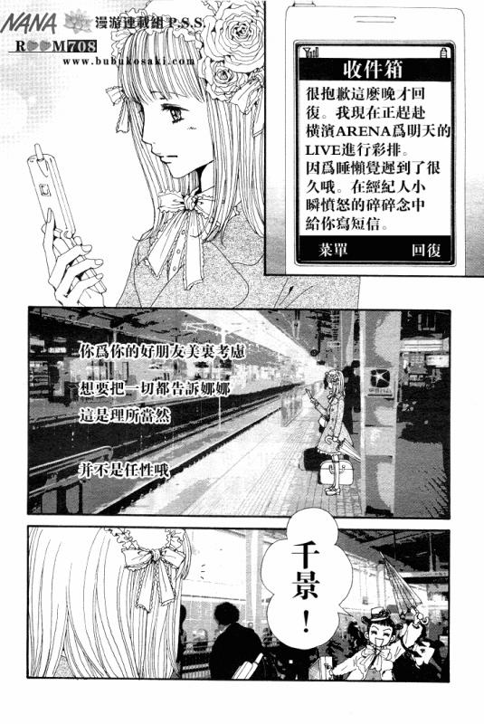 nana_068_05.png