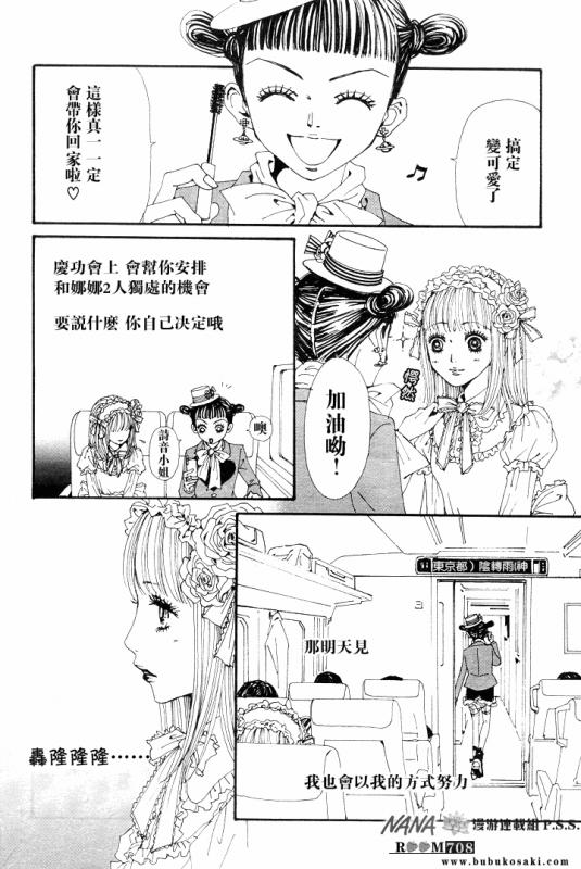 nana_068_07.png
