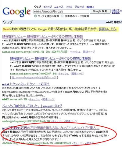 mixi 月収93万円でGoogle検索の結果5位