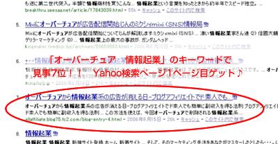 Overture 情報起業でのYahoo!JAPANでの検索結果7位