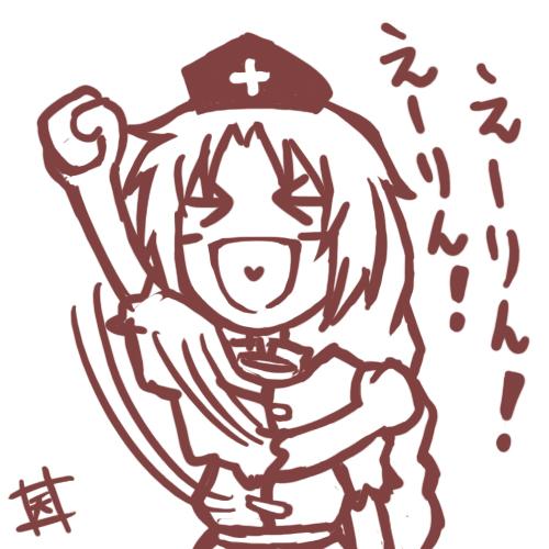 ゚∀゚)o彡゜ えーりん!えーりん!,試作品 [東方Project]