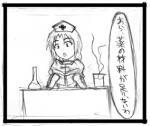 えーりん新薬調合中 [東方Project]