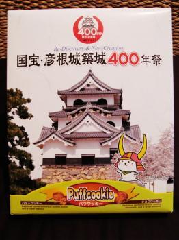 20070513_hikone400.jpg