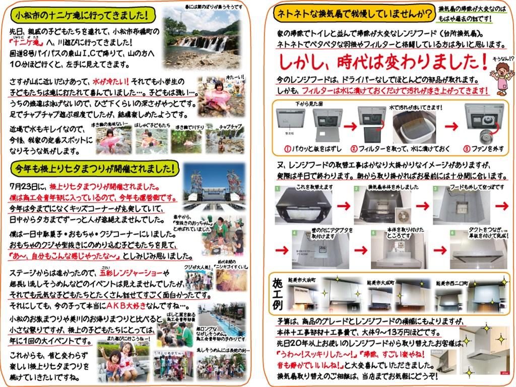 1108ニュースレター(裏)_s