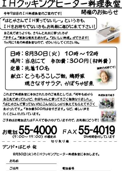 1108ニュースレター(IH料理教室)_s