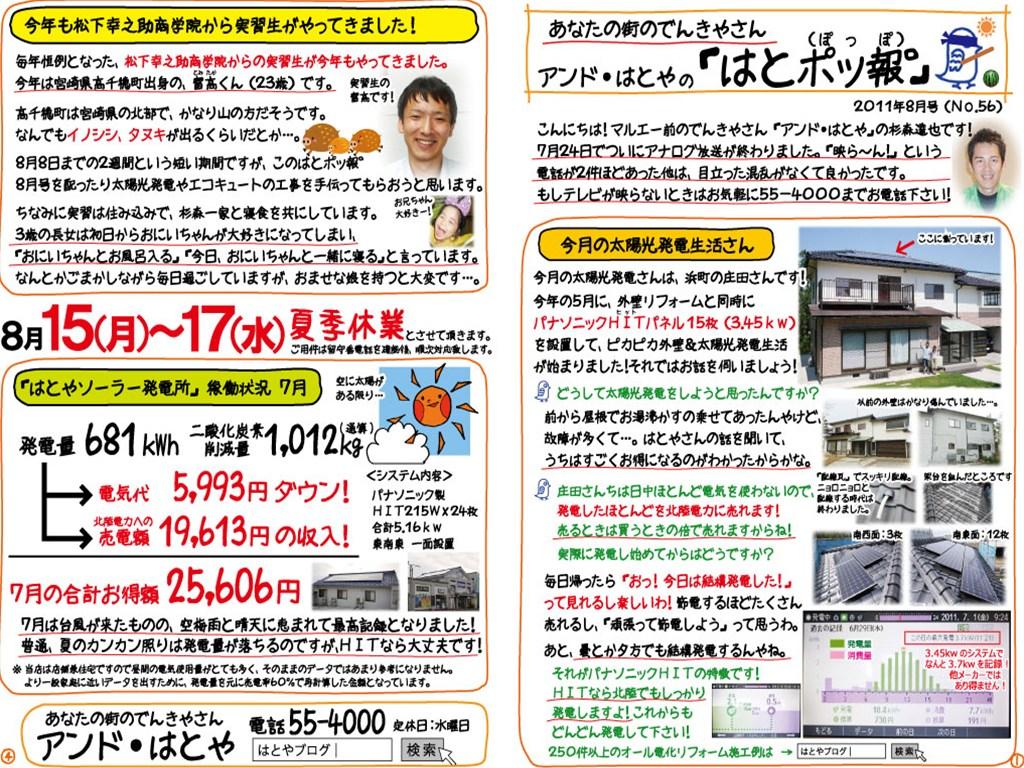 1108ニュースレター(表)_s