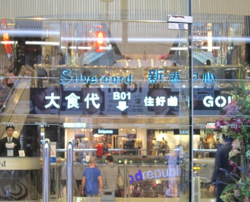 hong kong silvercord110911