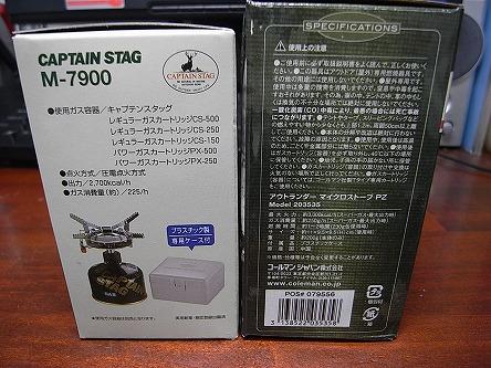 比較M-7900 OMSPZ 03 箱側面
