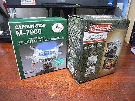 比較M-7900 OMSPZ 01 箱比較