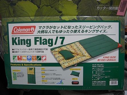 大きめの寝袋ゲット!01