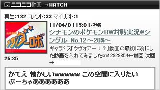 シナモンのポケモンBW対戦実況@シングル No.12~20%~