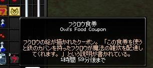ゾンビが持ってた食券か・・・