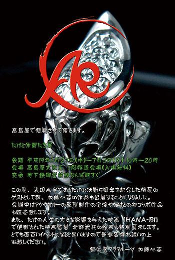 takashimaya_dm1.jpg