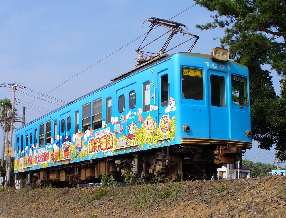 桃太郎銚子電鉄