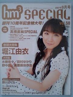 hm3 SPECIAL Vol.50