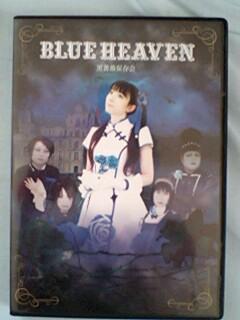 BLUE HEAVENジャケット