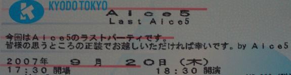 Love Aice5 チケット