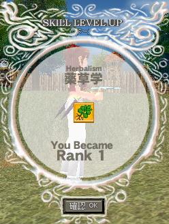 薬草学: ランク1