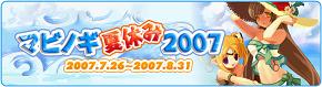 マビノギ 夏休み 2007