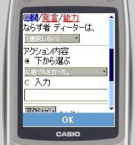 アクション機能(携帯モード)
