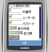 ログイン画面(携帯モード)
