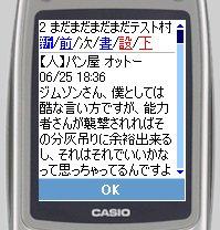 村ログ表示(携帯モード)