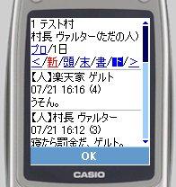 村ログ表示(携帯モード日付リンク付き)