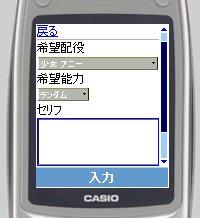 村参加画面(携帯モード)