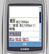 村から出る画面(携帯モード)