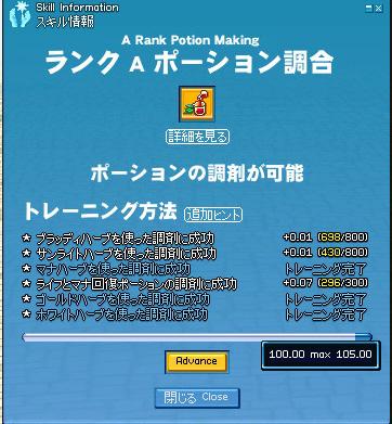 調合Aオワタ\(^o^)/