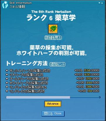 薬草学5('(゚∀゚∩