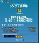 薬草学3突破('(゚∀゚∩