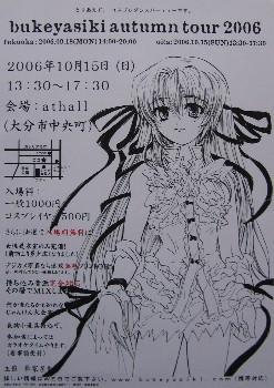 bukeyashiki2