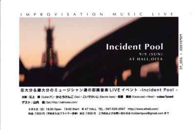 incidentpoolフラweb