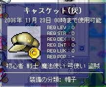 20060826144318.jpg