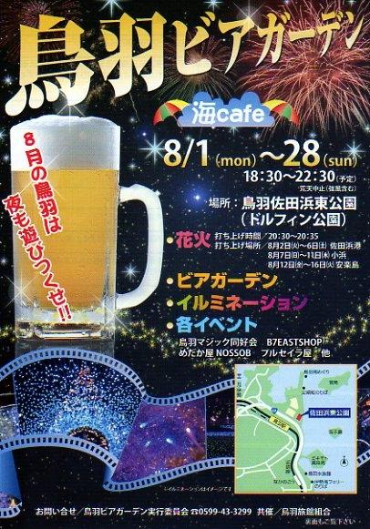 beer_toba.jpg