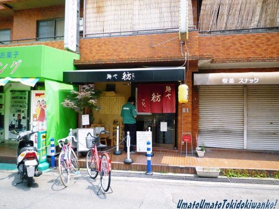 麺や紡01.05